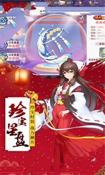 天宫平妖传官网截图