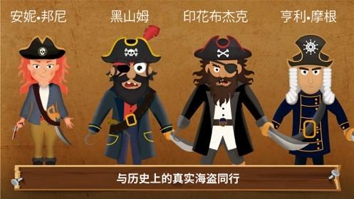 海盗如何生活截图