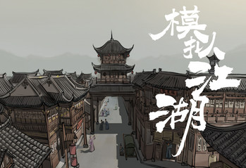 模拟江湖新手村开局纹银获取全攻略