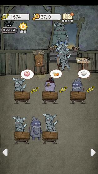 怪物餐厅截图