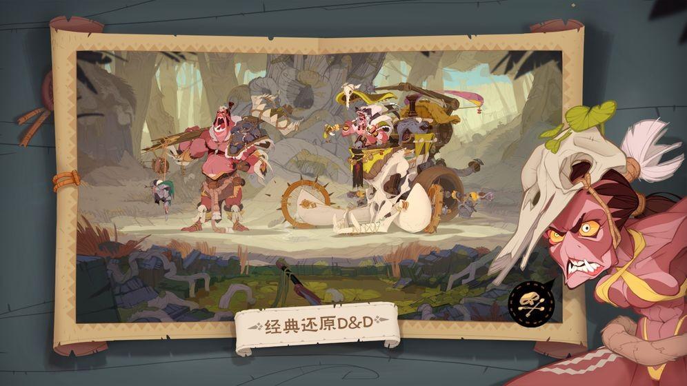 龙与地下城:烽火之章截图