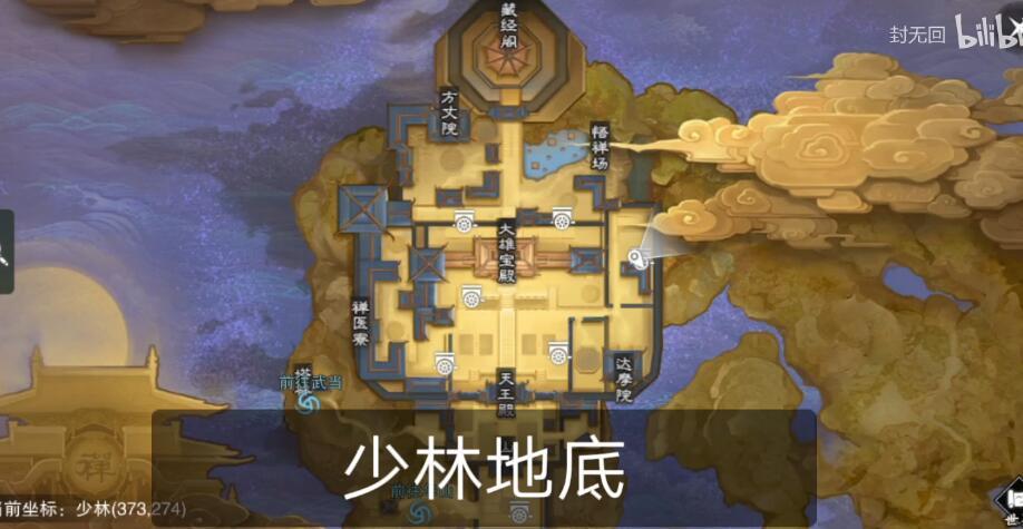 一梦江湖手游少林山底怎么进 少林山底进入方法一览