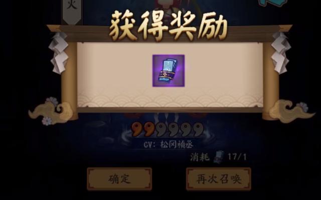 阴阳师神秘符咒图案是什么 9月免费领取蓝票图案
