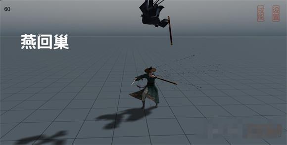 弈剑手游燕回巢剑法使用指南