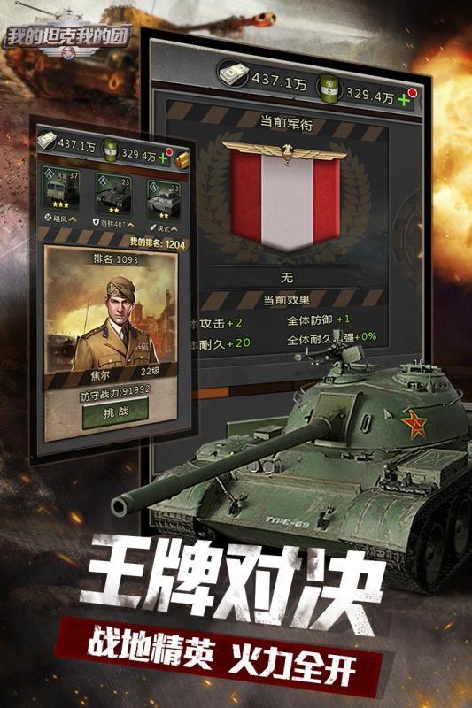 我的坦克我的团截图