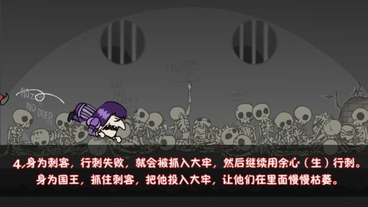 刺杀国王2汉化版截图