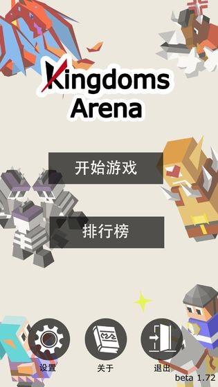 王国竞技场截图