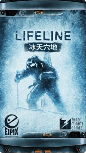生命线:冰天穴地截图