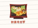阴阳师妖怪屋美食时蔬天妇罗怎么制作 时蔬天妇罗制作材料详解
