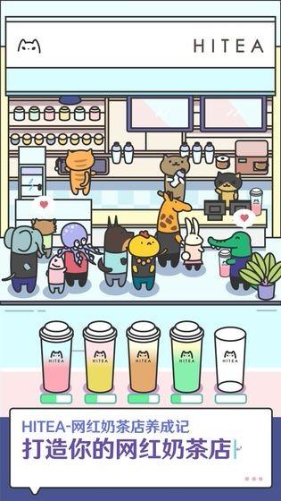 HITEA - 网红奶茶店养成记截图