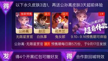 王者荣耀腾讯视频免费领无限星赏官与回城特效详解