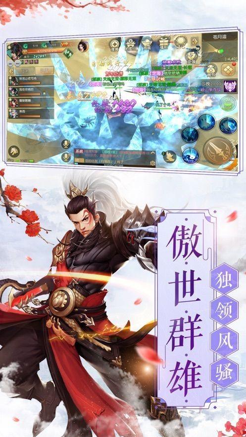 银色仙剑官网版截图