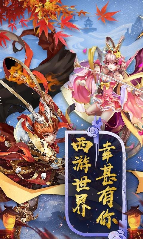 神仙与妖怪截图
