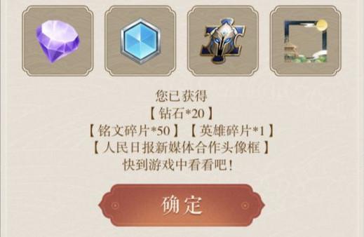 王者荣耀月饼保卫战活动地址与玩法攻略