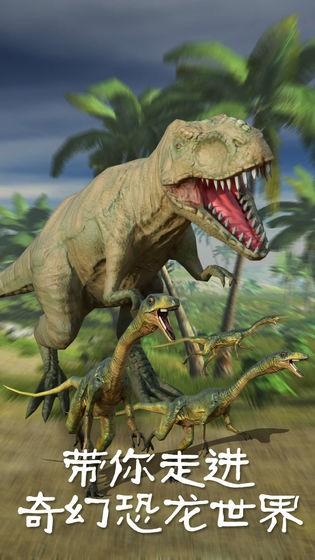 恐龙3D模拟器截图