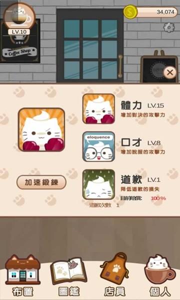 猫咪咖啡厅2截图