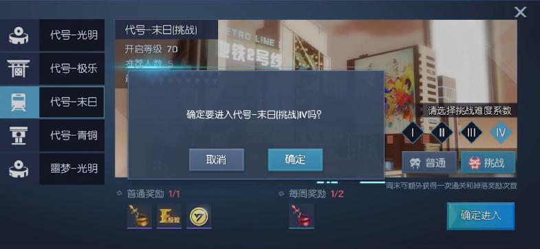 龙族幻想手游代号末日挑战IV通关小技巧分享