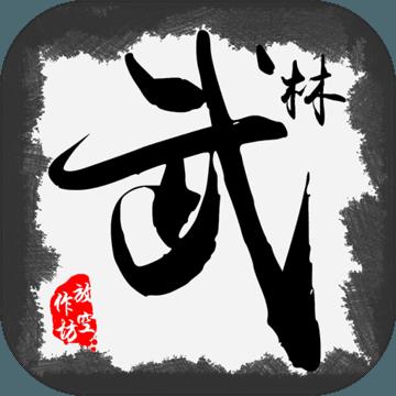 云起:武林之路