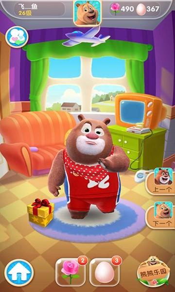 我的熊大熊二截图