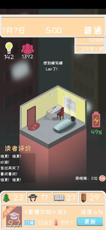 网络小说家模拟萌新开局指南