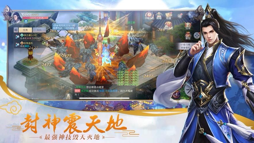 仙剑问道九州传说截图