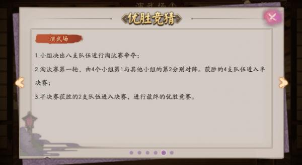 阴阳师日轮之城演武场怎么玩 演武场玩法攻略一览