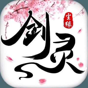 剑灵尘缘官网版
