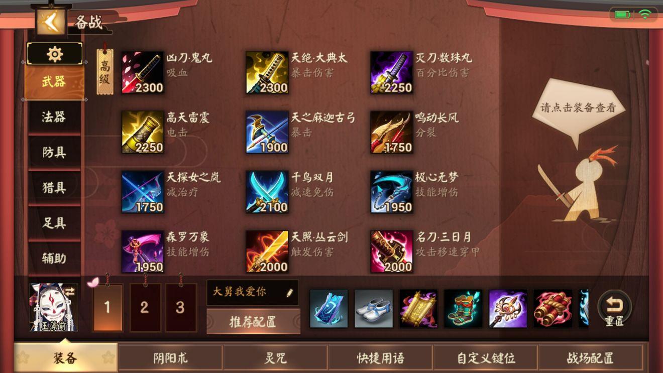 阴阳师测试服9月更新 烬天玉藻前泷夜叉姬技能调整