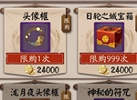 阴阳师周年庆活动日轮之城有哪些奖励 周年庆活动全奖励获取详细解析