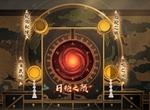 阴阳师周年庆活动怎么玩 周年庆活动玩法详细解析