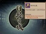 阴阳师周年庆日轮之城怎么通关 日轮之城玩法正确路线通关攻略
