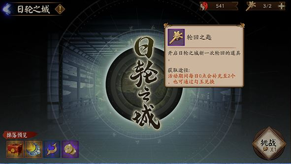 阴阳师日轮之城活动正确路线分享介绍