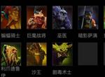 刀塔霸业巨魔野兽流阵容玩法详解 巨魔野兽流怎么玩