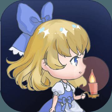 爱丽丝与黑暗森林