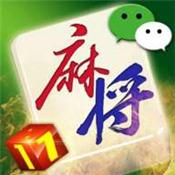 17川麻棋牌