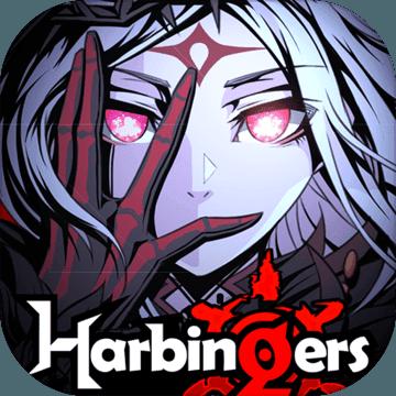 先驱Harbingers: 末日中的无尽战争
