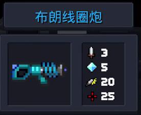 元气骑士新版本多种线圈炮更新大爆料 这么帅的武器效果你心动了吗