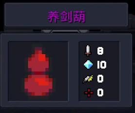 元气骑士养剑葫副手武器爆料 仙侠风自动追踪武器展示