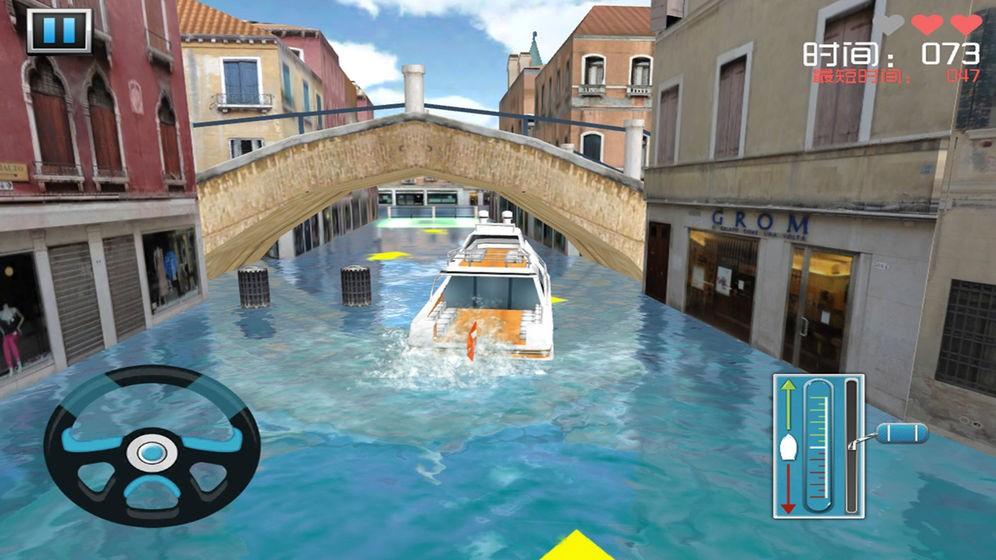 停船大师3D截图