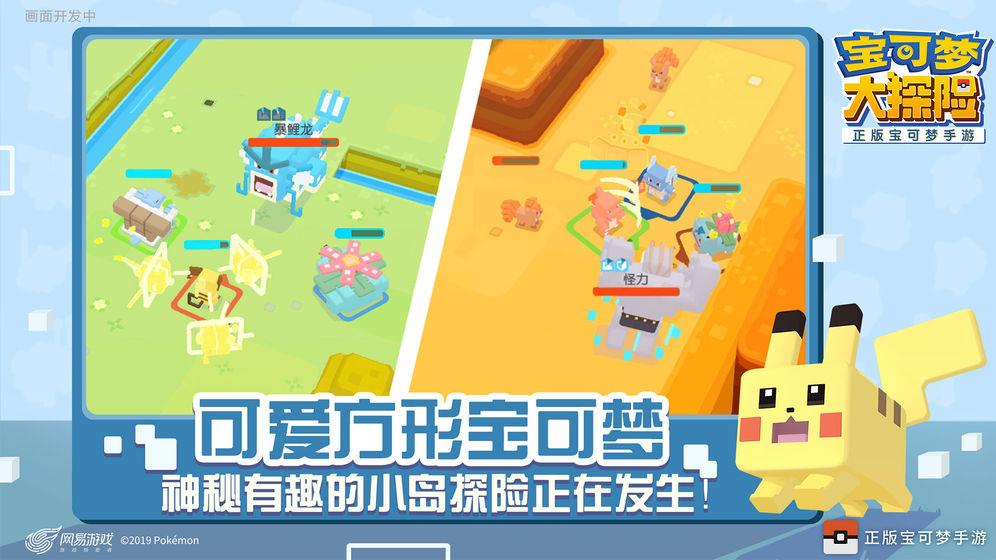 宝可梦大探险高帧率怎么设置 游戏设置推荐