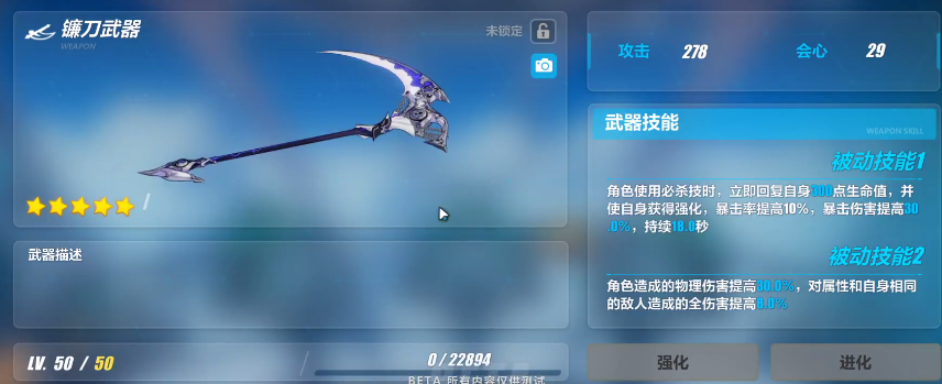 崩坏3希儿专属武器上线 属性技能介绍