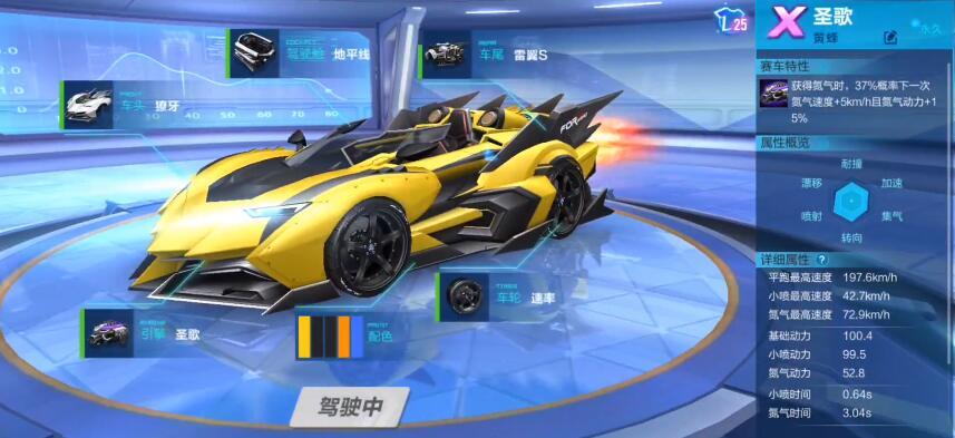 QQ飞车手游组装车圣歌黄蜂评测 竟然比氪金车还快