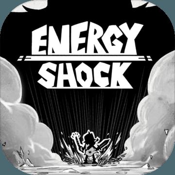 能量冲击Energy Shock