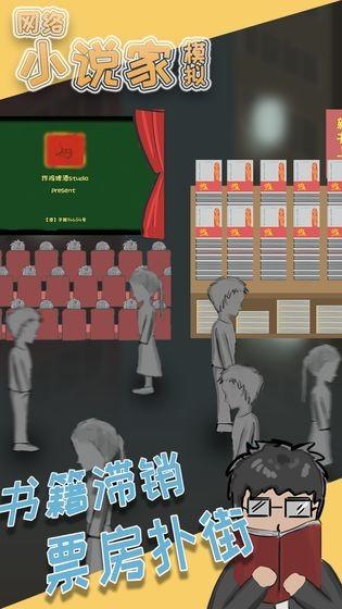 网络小说家模拟测试版截图