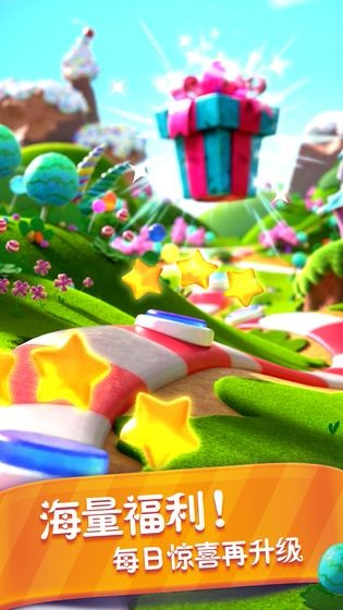 糖果缤纷乐安卓版截图