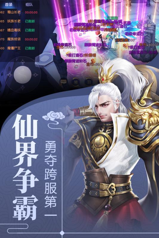 剑舞龙城截图
