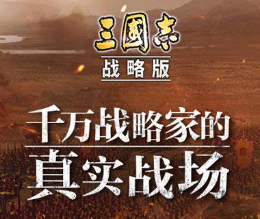 《三國志戰略版》現已開啟下載,高曉松力薦!