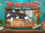 猫和老鼠手游新角色侍卫汤姆曝光 侍卫汤姆技能及外观一览