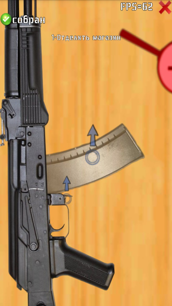 AK74模拟器截图