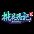 桃花源记2